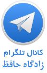 کانال تلگرام زادگاه حافظ